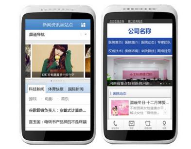 邯郸企业wap网站建设的重要性