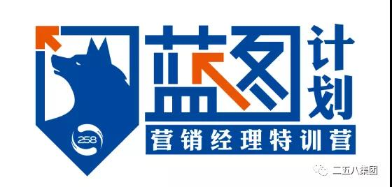 258集团蓝图计划销售精英特训营河北邯郸站完美落幕!