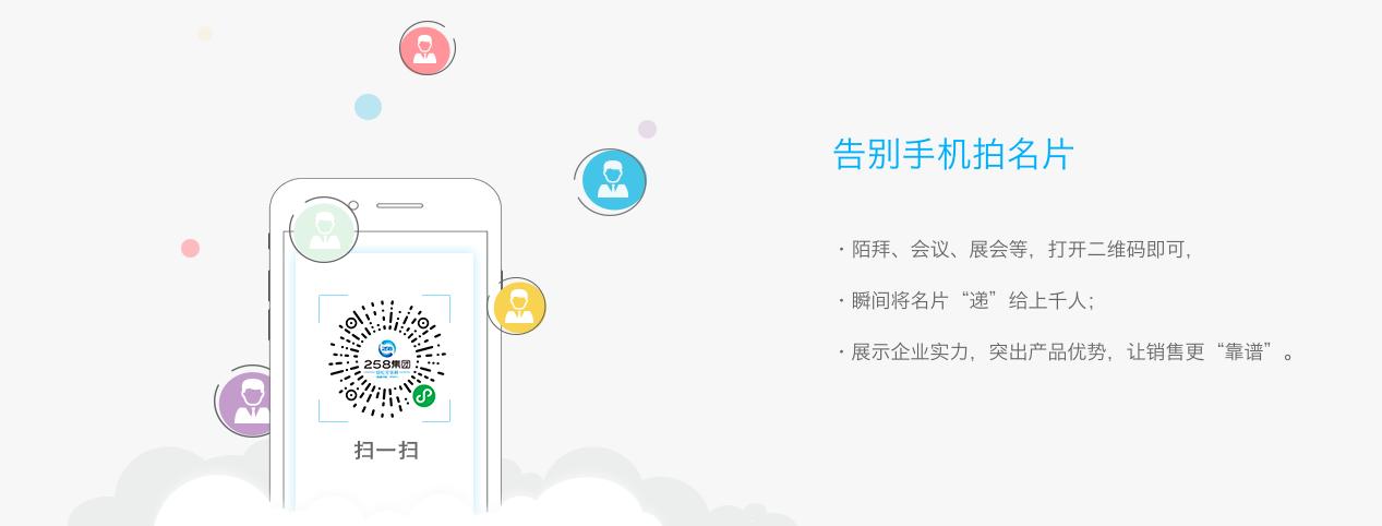 258智能名片河北代理服务商-网加思维网络公司