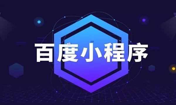 诚信服务-邢台小程序开发公司|河北网络服务商