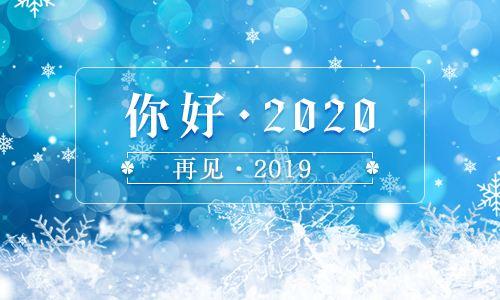 迎接2020,遇见更好的自己!