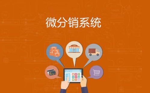 值得推荐:聊城分销系统定制开发报价-网加思维