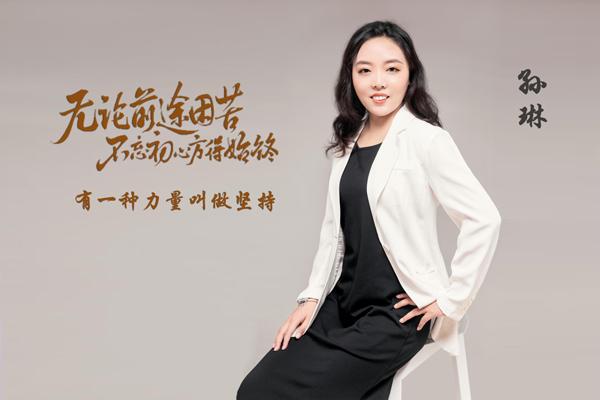 2020年5月运维部业绩冠军-孙琳