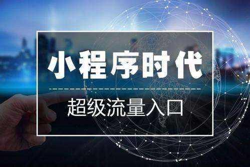 邯郸小程序开发就找网加思维-河北好的网络服务公司