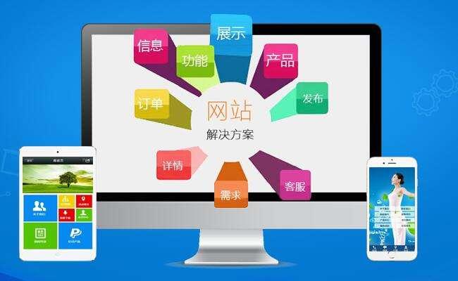邯郸企业网站建设-河北推荐公司-网加思维