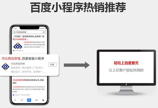 邯郸ope体育app手机版小程序定制网络公司推荐