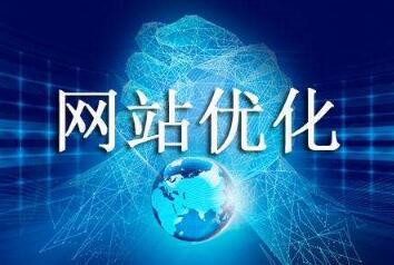 邯郸网站建设多少钱?企业网站开发哪家好?